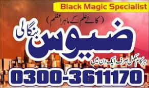 Online black magic in pakistan no 1 astrologer kaly ilm waly