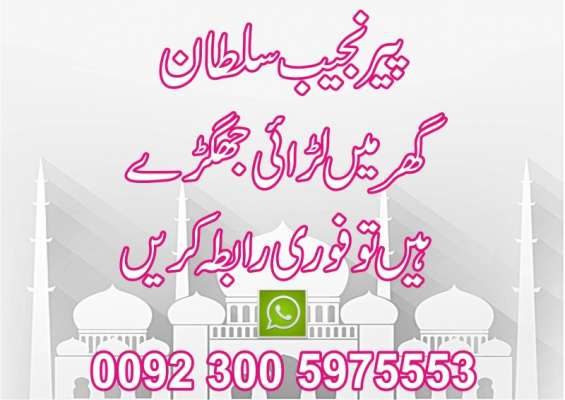 Pictures of Wazifa for love marriage 1