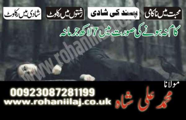 Pictures of Rohan ilaj, free rohani ilaj in uk, free istikhara, online istikhara free, shadi 3
