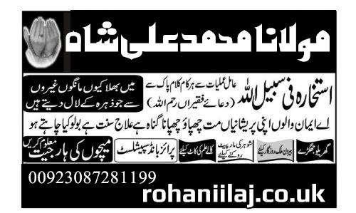 Pictures of Rohan ilaj, free rohani ilaj in uk, free istikhara, online istikhara free, shadi 1