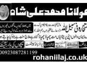 Rohan ilaj, free rohani ilaj in uk, free istikhara, online istikhara free, shadi masail, l