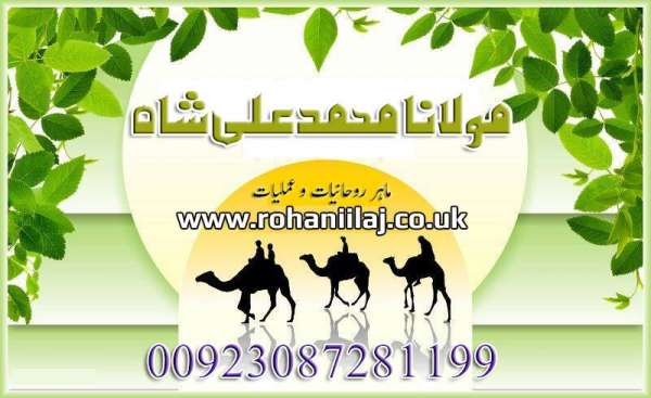 Pictures of Rohan ilaj, free rohani ilaj in uk, free istikhara, online istikhara free, shadi 5
