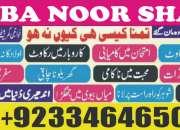Famuse king baba noor shah 92 3346465088