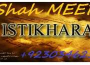 Online love marriage problem istakhara zaicha shah meer