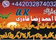 Manpasand shadi or rohani wazaif astrologer in uk london