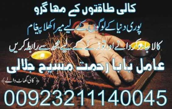 Isthara master in pakistan in lahore pak