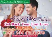 How to Get Your Ex Back Permanently Baba ji UK USA