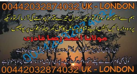 Husband/wife problems solution astrologer in uk london 02032874032