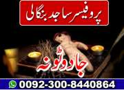 zaicha for love marriage in uk, black magic for love back,