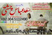 Love marriage astrology husband wife relation problems