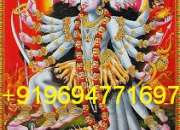 Problem solving to husband's wife + 9 1 96947=71697 babaji