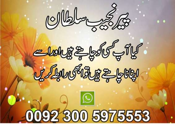 Pictures of Wazifa for love marriage 4