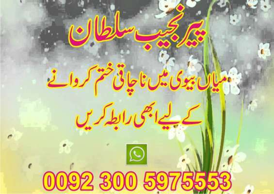 Pictures of Wazifa for love marriage 2