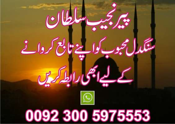 Pictures of Wazifa for love marriage 3