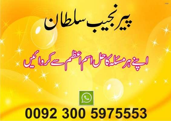 Rohani wazfia for love marriage
